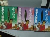 【書寶二手書T8/傳記_OCF】中國歷代名女人評傳_1~3冊合售