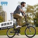 自行車 迪卡儂折疊車20寸男女超輕便車便攜城市通勤上班輕量單車OVBIC 設計師