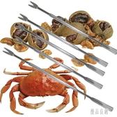 蟹八件不銹鋼核桃針海鮮針清理針多用針吃蟹工具蟹針水果叉螃蟹針HF15【優品良鋪】