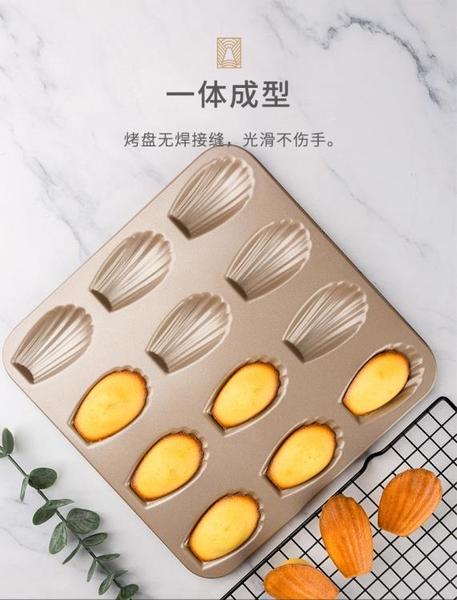 烘焙模具 糕點蛋糕模具 法焙客家用金色不沾12連瑪德琳貝殼蛋糕模不粘烤盤烘焙模具烤箱用