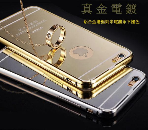 電鍍邊框+鏡面 Apple iPhone 6 Plus/i6/i5/i4 /SE/iPhone7/Plus(5.5寸)手機殼 保護殼 手機邊框 金屬殼