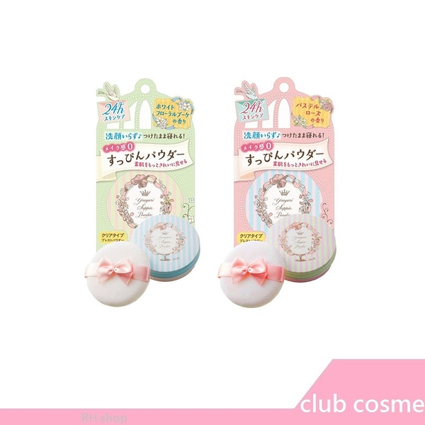 日本 CLUB cosmetics   素顏美肌蜜粉 27g【RH shop】日本代購