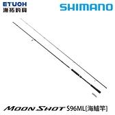 漁拓釣具 SHIMANO 21 MOONSHOT S96ML [海鱸竿]