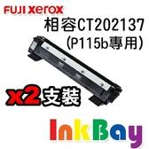 FUJI XEROX 富士全錄 CT202137 相容碳粉匣(黑色)二支【適用機型】P115b/M115b/M115fs/P115w/M115w/M115z