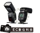 【EC數位】CALER 600EX-RT 專業全功能TTL 機頂閃光燈 閃光燈  600EXRT 閃光燈 GN60