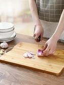 家用菜板水果小案板學生氈板宿舍切菜板 竹木頭砧板切板迷你沾板