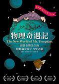 (二手書)物理奇遇記:湯普金斯先生的相對論及量子力學之旅