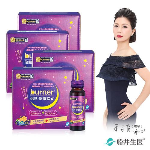 船井burner 夜孅睡美人代謝特濃組(共24瓶)
