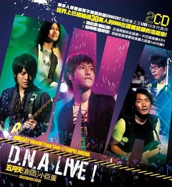 五月天 創造 小巨蛋 DNA LIVE 雙CD(購潮8)