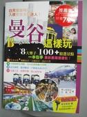 【書寶二手書T1/旅遊_HJN】曼谷這樣玩 8大樂子 100+精選景點:8大樂子 100+精選景點一本