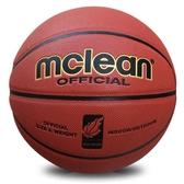 籃球邁克萊恩籃球7號成人耐磨兒童5號小學生6號室外女青少年藍球【快速出貨】