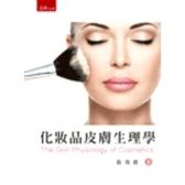 化妝品皮膚生理學