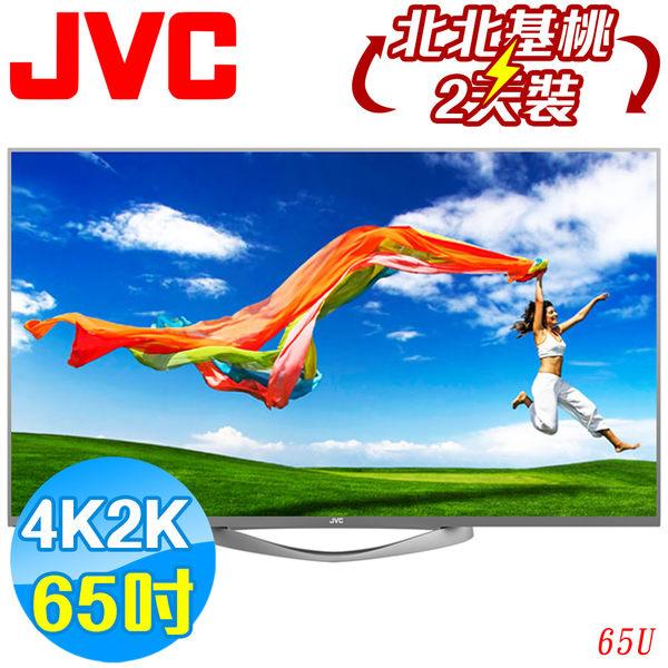 《送壁掛架及安裝》JVC瑞軒 65吋4K UHD聯網液晶電視65U附視訊盒
