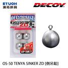 漁拓釣具 DECOY OS-50 TENYA SINKER ZD [倒吊鉛]