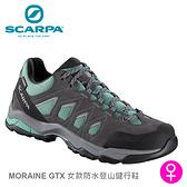 【速捷戶外】義大利 SCARPA MORAINE 女款低筒 Gore-Tex防水登山健行鞋 , 適合登山、健行、旅遊