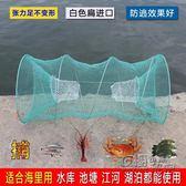 捕魚籠漁網彈簧摺疊螃蟹籠子海用撲蝦籠圓形黃鱔魚網捕魚工具自動igo 衣櫥の秘密