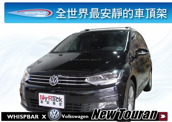   MyRack   VW New Touran WHISPBAR 車頂架 行李架 橫桿    THULE YAKIMA INNO
