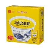 天仁袋茶防潮包-高山烏龍2g x100入【愛買】