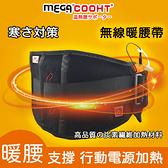 【MEGA COOHT】USB無線暖腰帶 暖宮護腰帶 三段加熱 行動電源加熱
