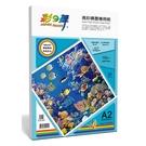 Color-Dance 彩之舞 HY-A07 150g A2 50入 高彩噴墨專用紙-防水