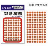 【龍德 LONGDER】LD-532-O 螢光橘 數字圓點標籤9mm/832pcs(20包/盒)