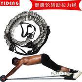 健腹輪輔助拉力繩腹肌輪回力繩阻力繩滾輪繩子一字彈力繩健身器材