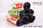 【50型垃圾袋】50*60cm環保材質點斷式垃圾袋