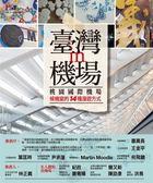 (二手書)臺灣in機場:桃園國際機場候機室的14種漫遊方式