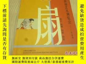 二手書博民逛書店罕見2005年上海扇藝術博覽會-作品選圖錄Y17929 2005
