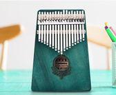樹精靈卡林巴琴拇指琴17音桃花芯木非洲手指鋼琴初學者學生用 創想數位
