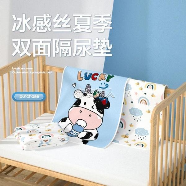 嬰兒隔尿墊防水可水洗冰絲夏季涼爽透氣寶寶隔尿床墊新生兒涼席墊 快速出貨