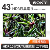 福利品 SONY 43X7000F 43吋 HDR 4K 液晶電視 (43X7000G)