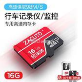 記憶卡手機記憶16g卡高速行車記錄儀存儲卡c10專用監控32g攝像走心小賣場