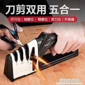 磨刀神器家用菜刀快速廚房開刃專用石非電動高精度定角砂輪超細磨 極簡雜貨