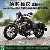 摩托車模型 哈雷摩托車模型1 12滑翔硬漢883合金仿真金屬玩具成人收藏 多款可選
