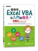 跟我學Excel VBA從入門變高手-第二版(適用2019/2016/2013)