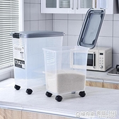 裝米桶30斤50斤家用防潮防蟲密封儲米箱米缸面粉米面收納盒儲存罐 極有家