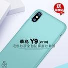 贈貼 液態 華為 Y9 2019 6.5...