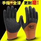 勞保手套皺紋耐磨浸膠防滑膠皮防護工作戶外工地干活掛膠帶膠手套 科炫數位