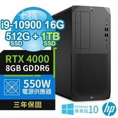 【南紡購物中心】HP Z1 Q470 繪圖工作站 十代i9-10900/16G/512G PCIe+1TB PCIe/RTX4000 8G/Win10專業版
