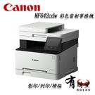 【有購豐】Canon imageCLASS MF642Cdw 彩色雷射多功能複合機