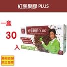 全新升級 plus 紅藜果膠30入一盒 吳宗憲 元氣健康館