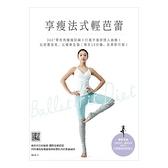 享瘦法式輕芭蕾(360°零死角雕瘦訓練×打造不復胖誘人曲線.比芭蕾容易.比健身全