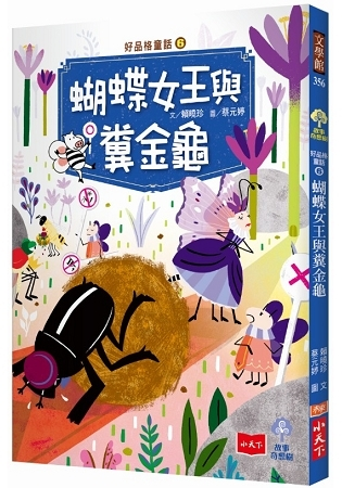 好品格童話6:蝴蝶女王與糞金龜