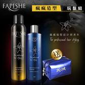 Fapishe法皮舒 瘋瘋造型玩髮組【BG Shop】髮浴+髮噴霧+DR.CINK彩妝包