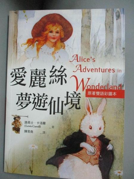 【書寶二手書T7/少年童書_C2K】愛麗絲夢遊仙境_Lewis Carroll