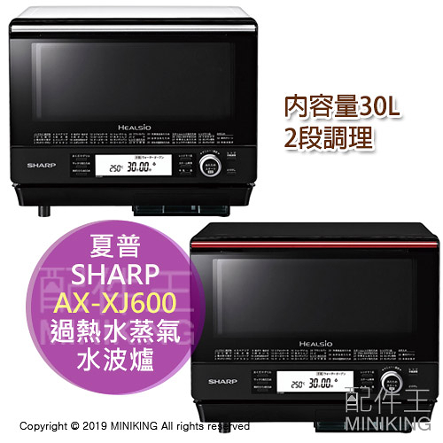 日本代購 空運 2019新款 SHARP 夏普 AX-XJ600 過熱水蒸氣 水波爐 蒸烤 蒸氣烤箱 2段調理 30L