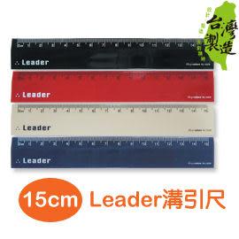 珠友 RU-10039 Leader  溝引尺/15cm