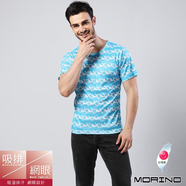【MORINO摩力諾】吸排涼爽叢林網眼短袖T恤 圓領衫 白底藍 XXL可穿
