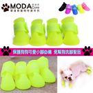 【摩達客寵物系列】狗狗雨鞋果凍鞋(螢光黃色)防水寵物鞋小狗鞋子(YMP80917004)